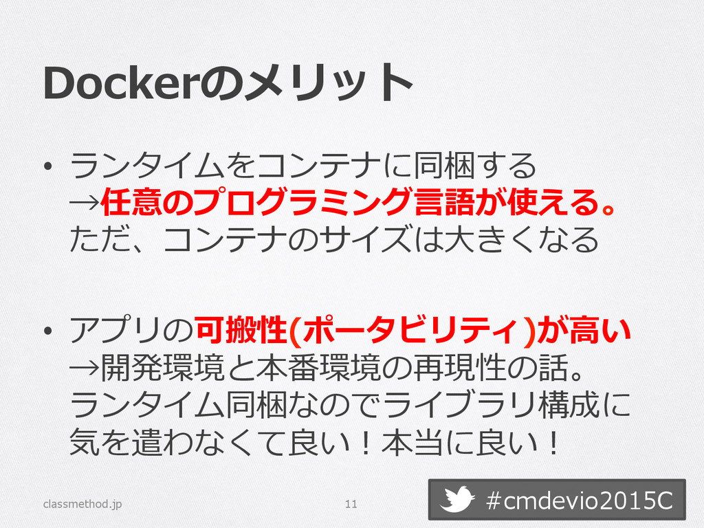 #cmdevio2015C Dockerのメリット • ランタイムをコンテナに同梱する →任...