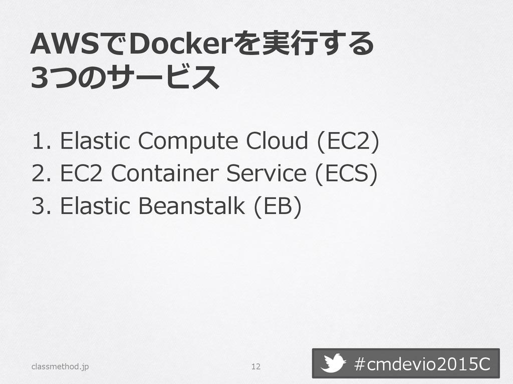 #cmdevio2015C AWSでDockerを実⾏行行する 3つのサービス 1. Ela...
