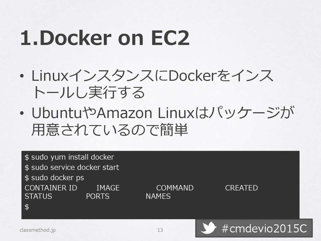 #cmdevio2015C 1.Docker on EC2 • Linuxインスタンスに...