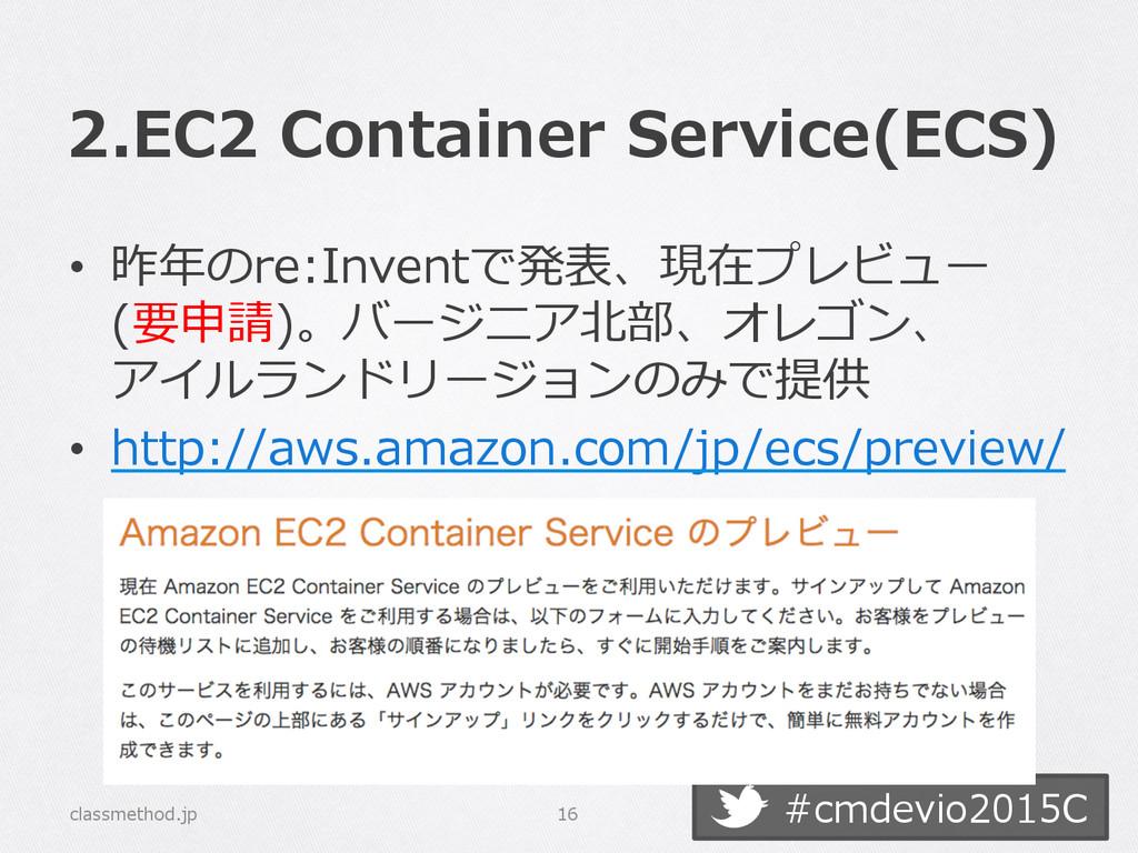 #cmdevio2015C 2.EC2 Container Service(ECS) •...