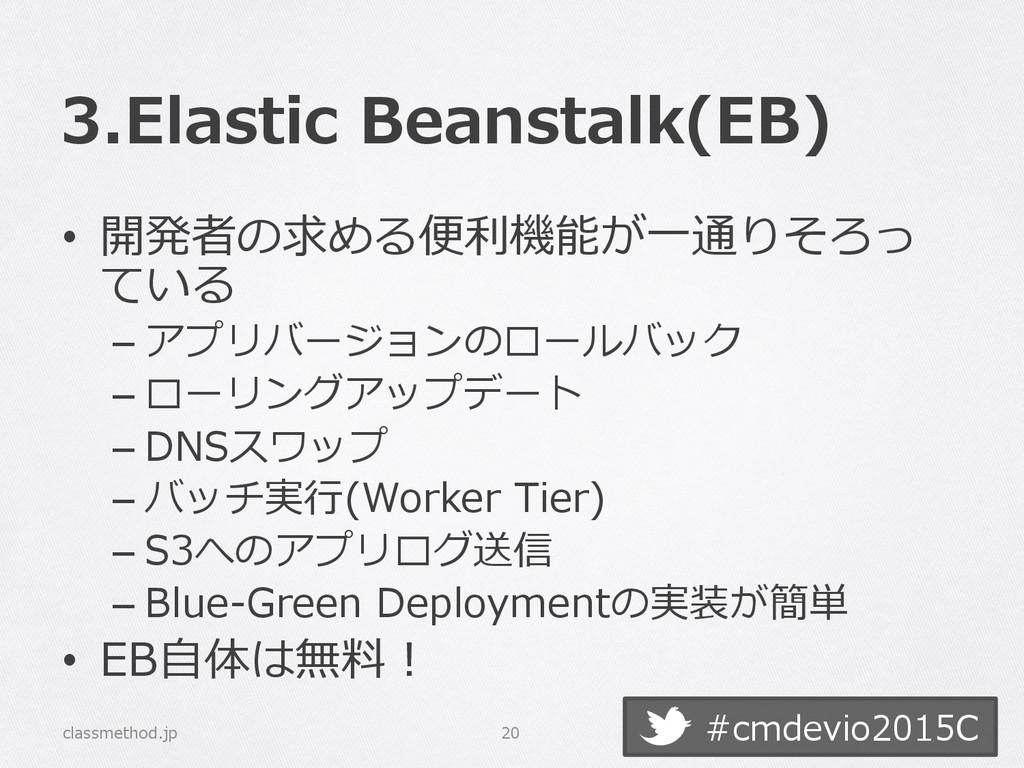 #cmdevio2015C 3.Elastic Beanstalk(EB) • 開発者の求...