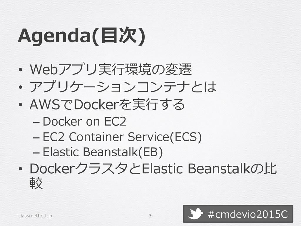 #cmdevio2015C Agenda(⽬目次) • Webアプリ実⾏行行環境の変遷 •...