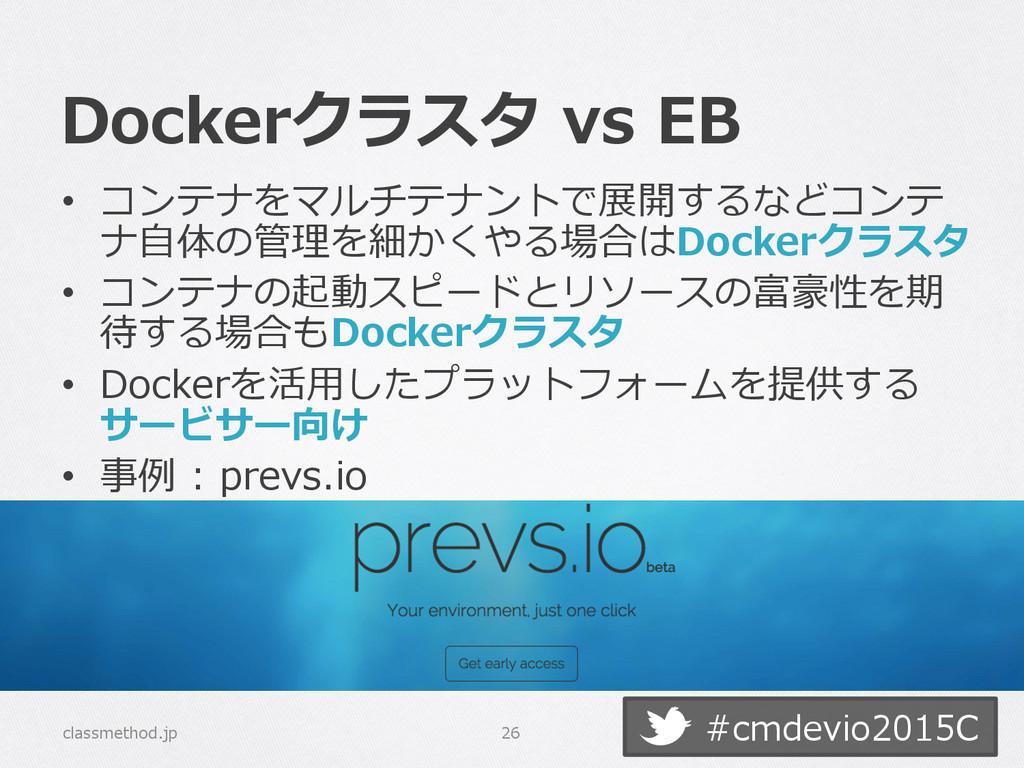 #cmdevio2015C Dockerクラスタ vs EB • コンテナをマルチテナン...