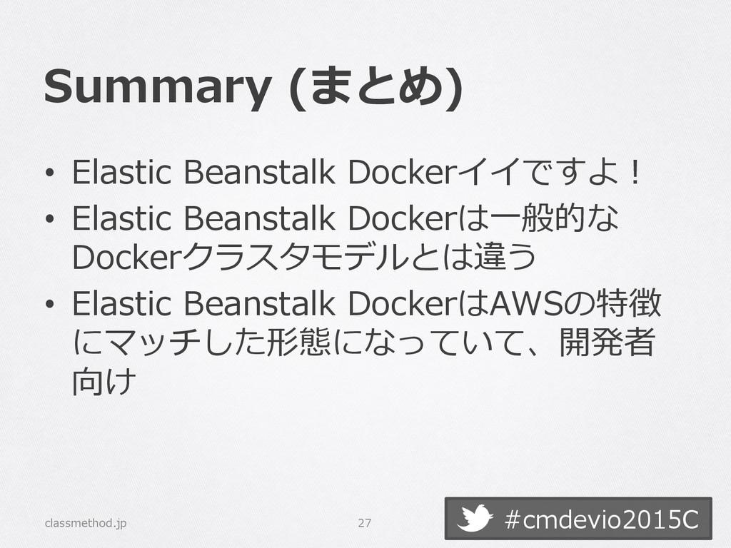 #cmdevio2015C Summary (まとめ) • Elastic Beanst...