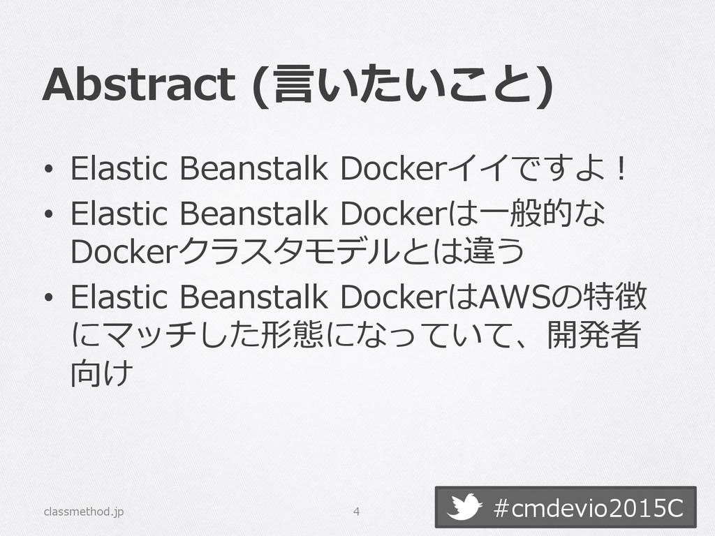 #cmdevio2015C Abstract (⾔言いたいこと) • Elastic B...