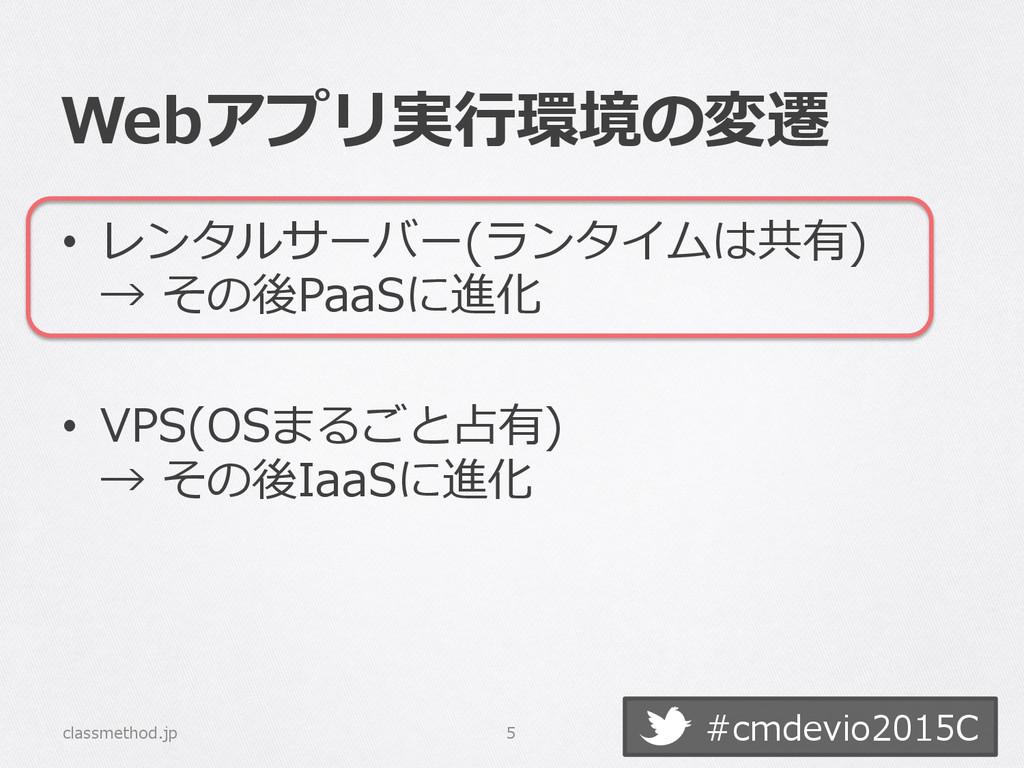 #cmdevio2015C Webアプリ実⾏行行環境の変遷 • レンタルサーバー(ランタイム...