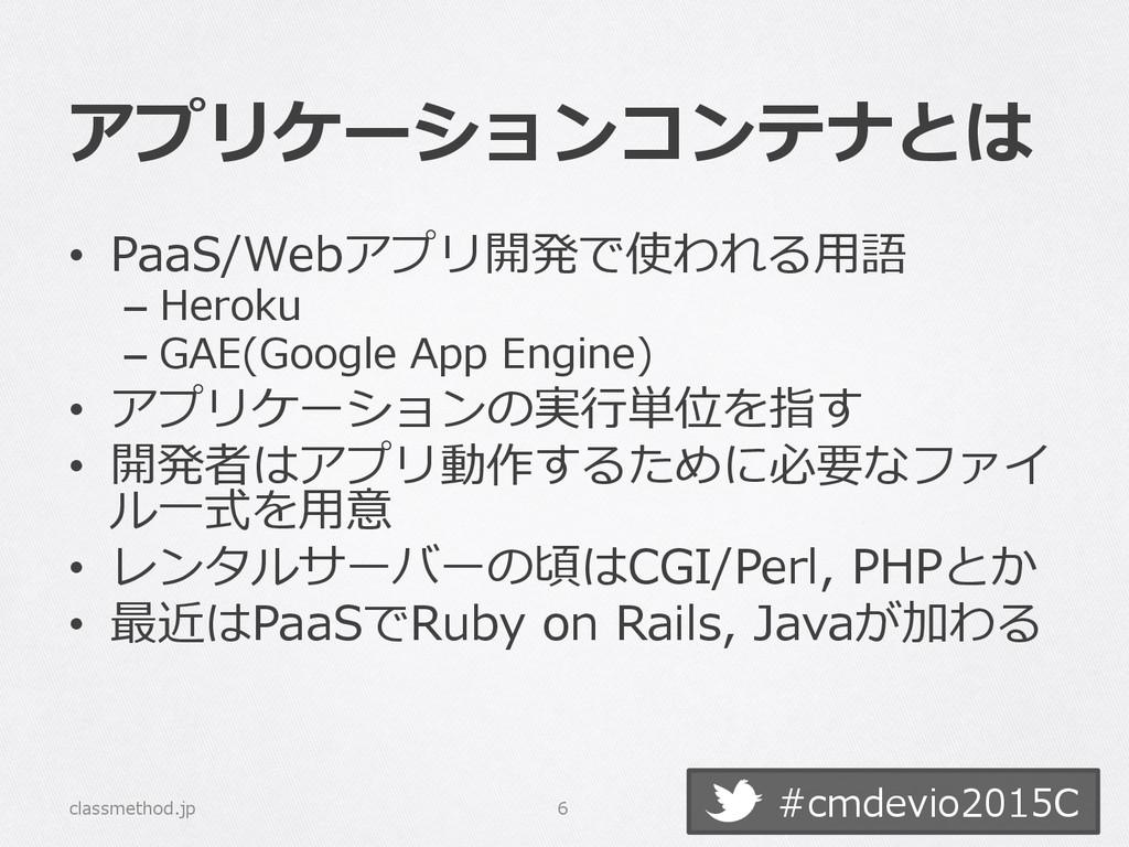 #cmdevio2015C アプリケーションコンテナとは • PaaS/Webアプリ開発で使...