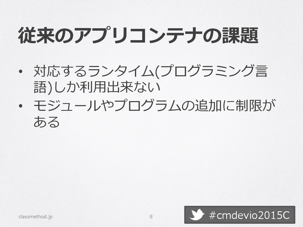 #cmdevio2015C 従来のアプリコンテナの課題 • 対応するランタイム(プログラミン...