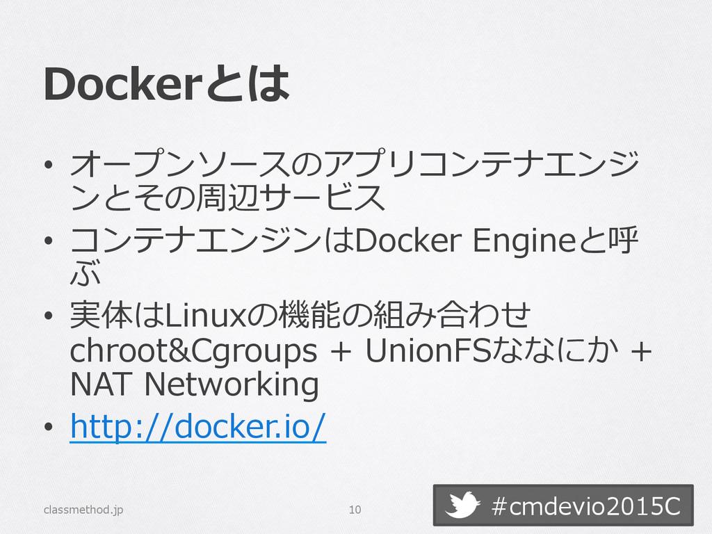 #cmdevio2015C Dockerとは • オープンソースのアプリコンテナエンジ ンと...