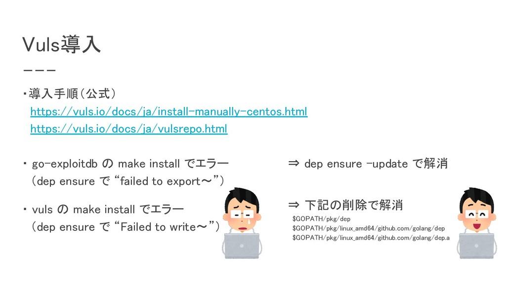 Vuls導入 ・導入手順(公式)  https://vuls.io/docs/ja/ins...