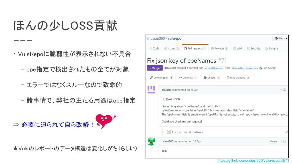 ほんの少しOSS貢献 ・ VulsRepoに脆弱性が表示されない不具合    - cpe指...