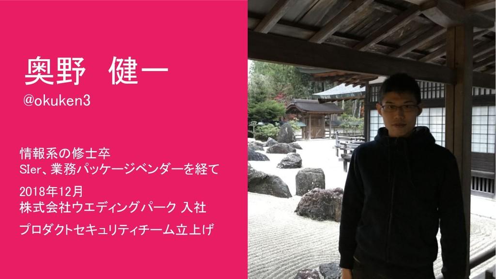 奥野 健一 @okuken3 情報系の修士卒 SIer、業務パッケージベンダーを経て ...