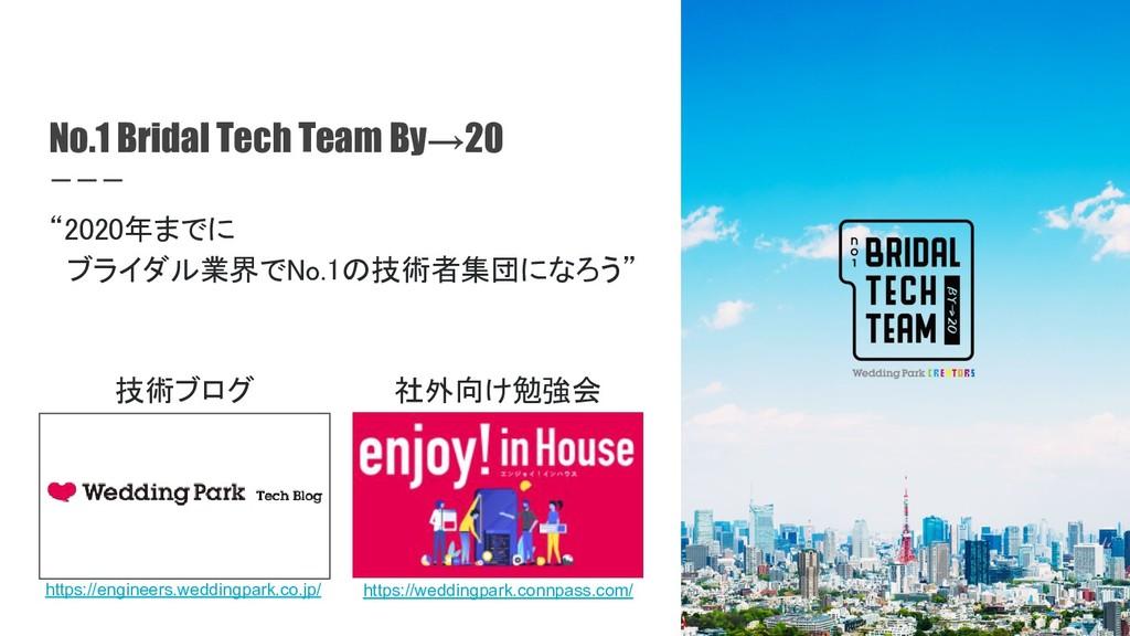 """No.1 Bridal Tech Team By→20 """"2020年までに ブライダル業界で..."""