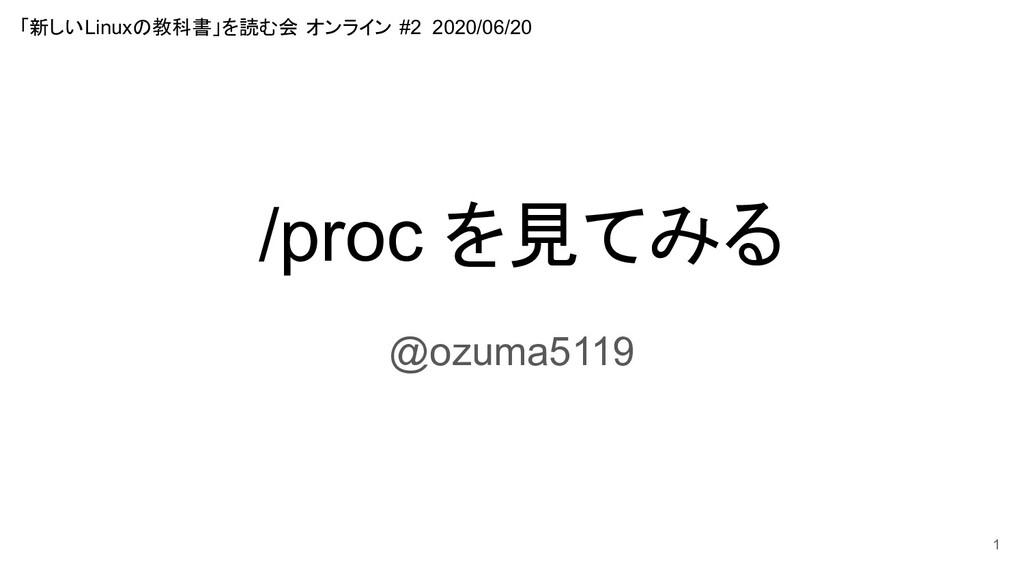 /proc を見てみる @ozuma5119 1 「新しいLinuxの教科書」を読む会 オンラ...