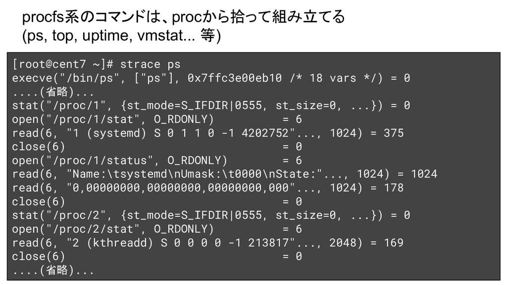 procfs系のコマンドは、procから拾って組み立てる (ps, top, uptime, ...