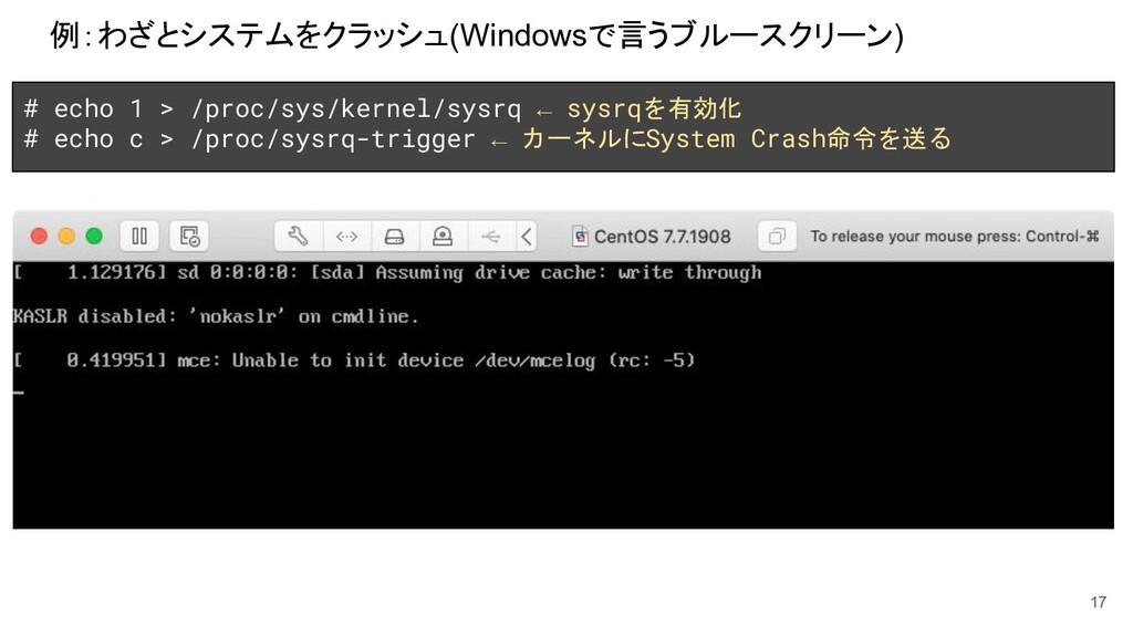 例:わざとシステムをクラッシュ(Windowsで言うブルースクリーン) 17 # echo 1...