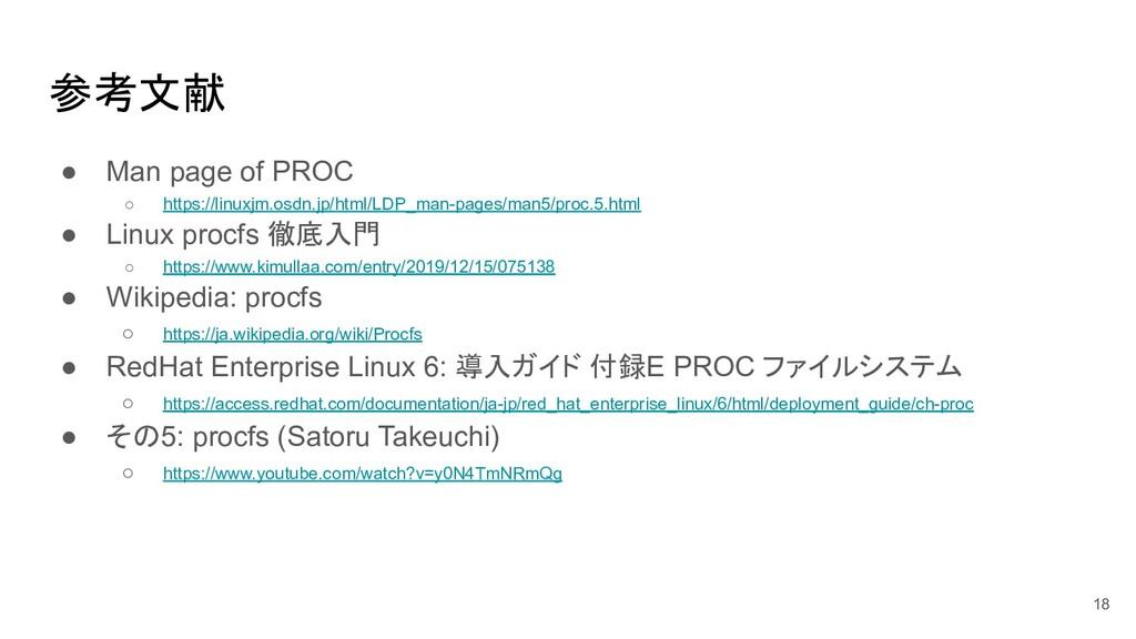 参考文献 ● Man page of PROC ○ https://linuxjm.osdn....