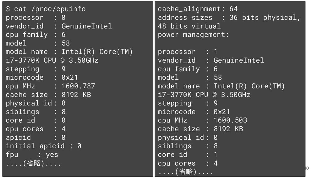 10 $ cat /proc/cpuinfo processor : 0 vendor_id ...