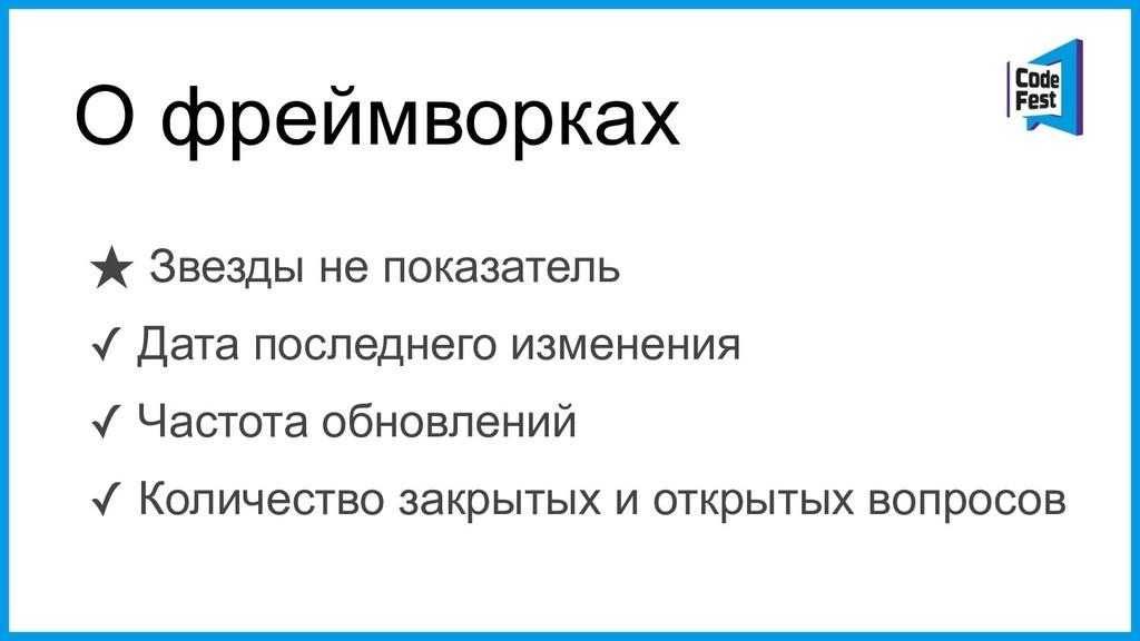 О фреймворках ★ Звезды не показатель ✓ Дата пос...