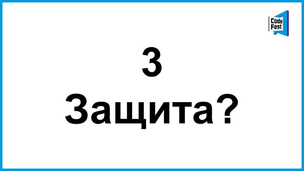 3 Защита?