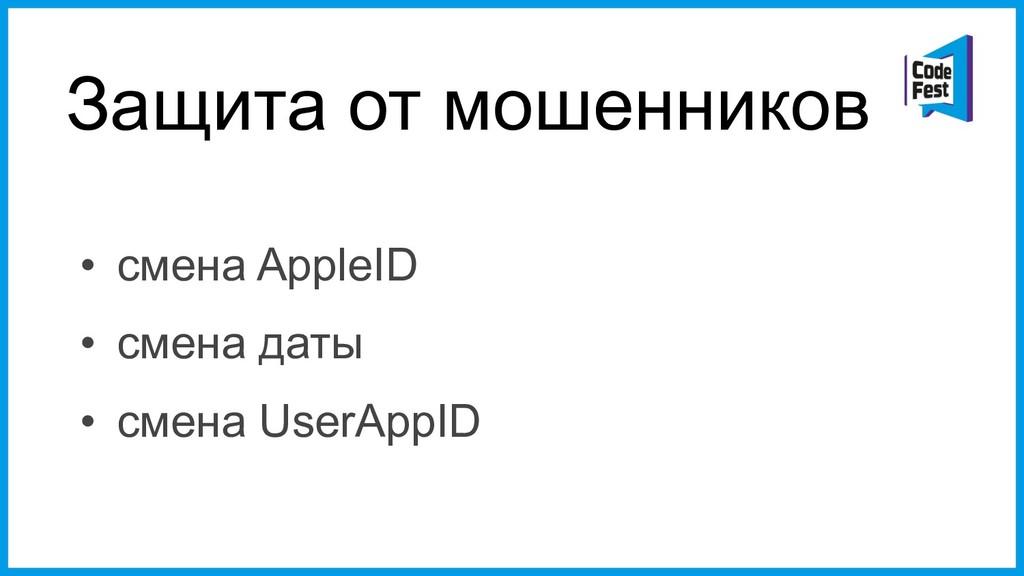 Защита от мошенников • смена AppleID • смена да...