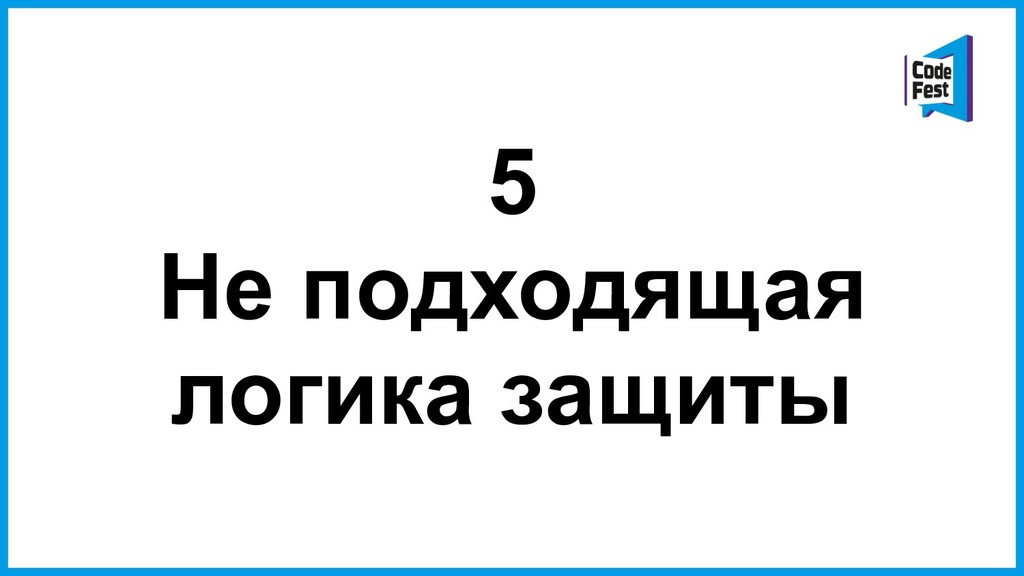 5 Не подходящая логика защиты