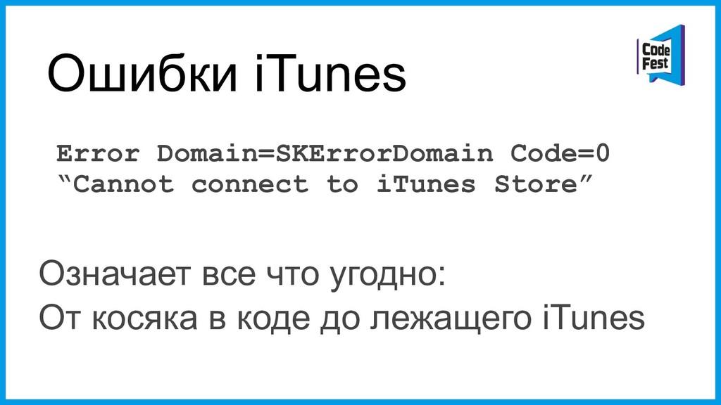 Ошибки iTunes Error Domain=SKErrorDomain Code=0...