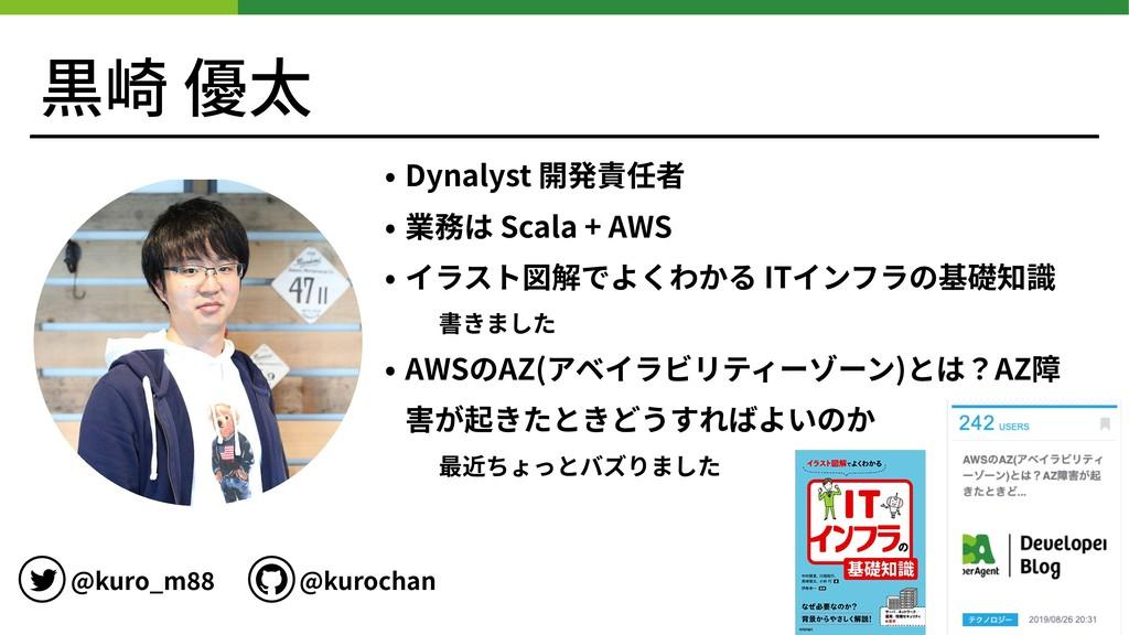 黒崎 優太 • Dynalyst 開発責任者 • 業務は Scala + AWS • イラスト...