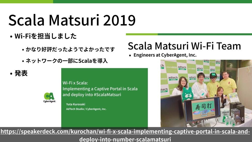 Scala Matsuri • Wi-Fiを担当しました • かなり好評だったようでよかったで...