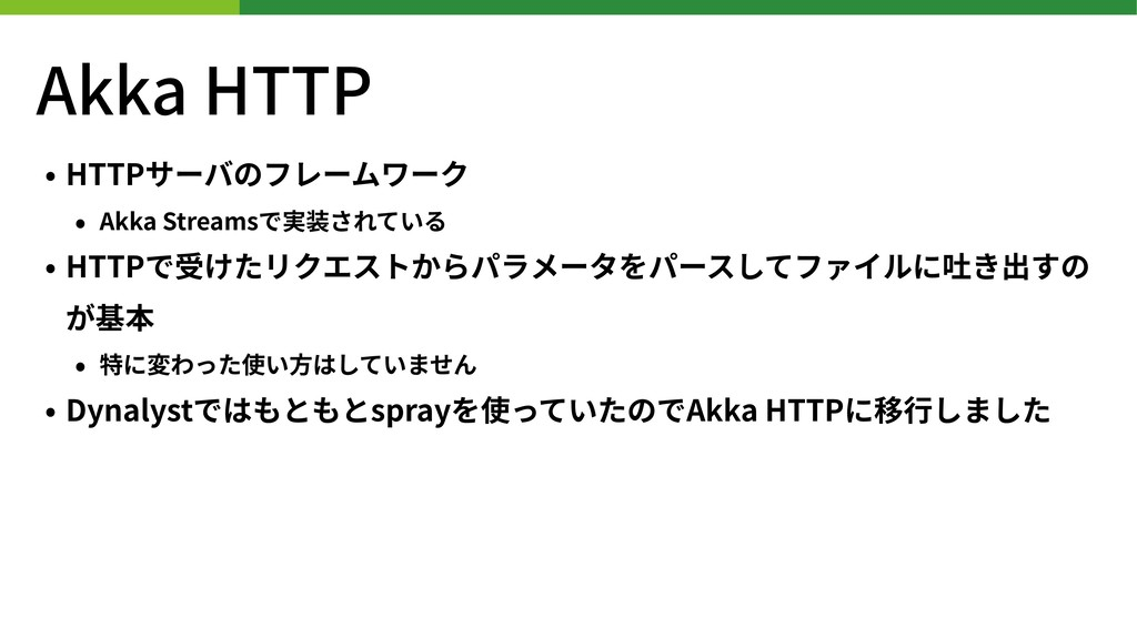 Akka HTTP • HTTPサーバのフレームワーク • Akka Streamsで実装され...