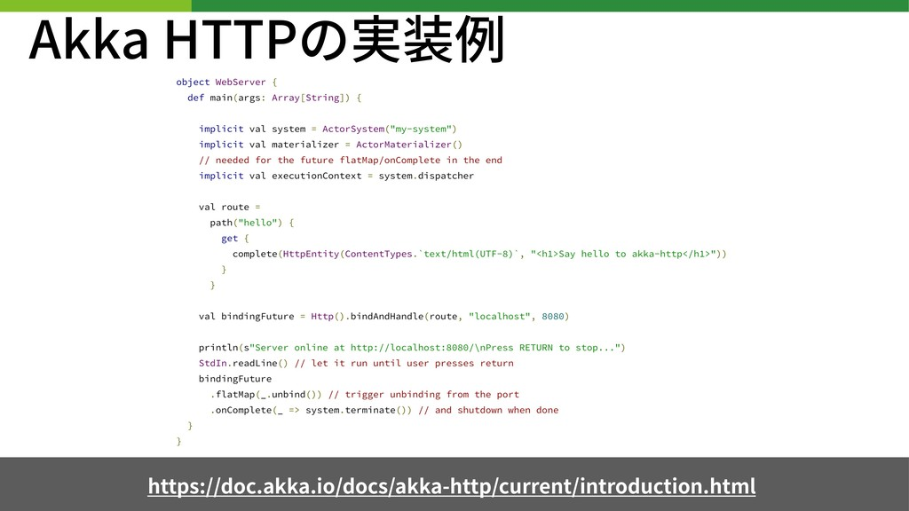 Akka HTTPの実装例 https://doc.akka.io/docs/akka-htt...