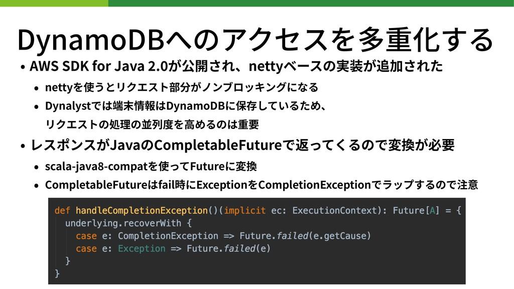 DynamoDBへのアクセスを多重化する • AWS SDK for Java . が公開され...