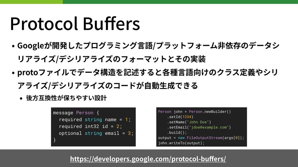 Protocol Buffers • Googleが開発したプログラミング⾔語/プラットフォーム...