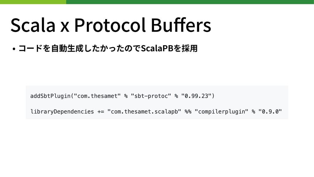 Scala x Protocol Buffers • コードを⾃動⽣成したかったのでScalaP...