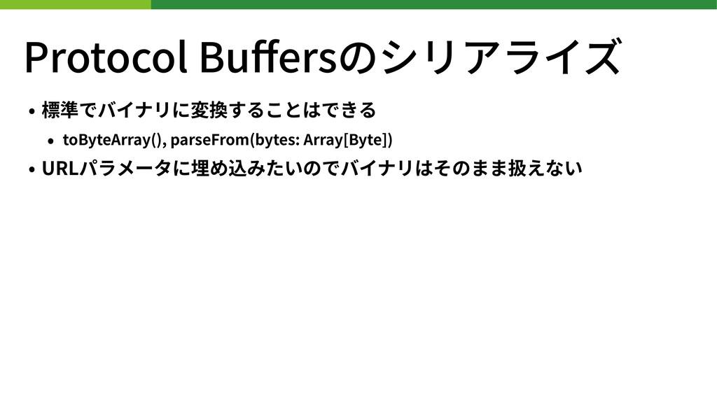 Protocol Buffersのシリアライズ • 標準でバイナリに変換することはできる • t...
