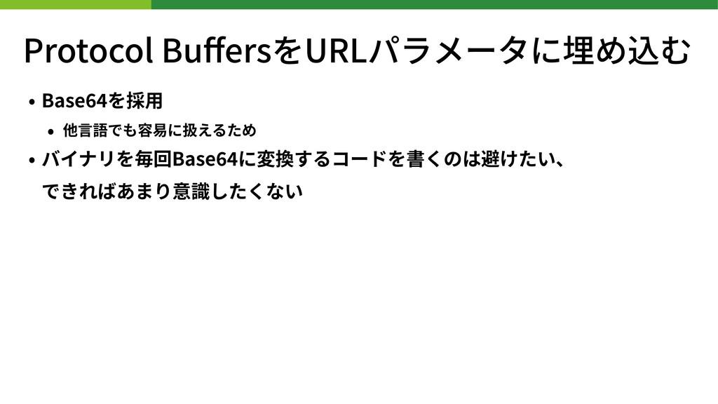 Protocol BuffersをURLパラメータに埋め込む • Base を採⽤ • 他⾔語で...