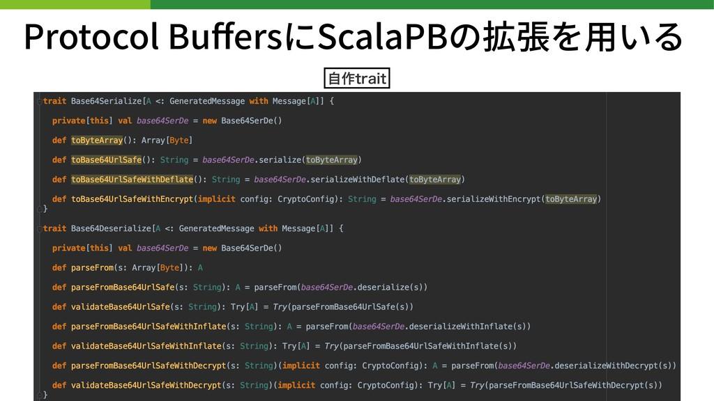 Protocol BuffersにScalaPBの拡張を⽤いる ࣗ࡞USBJU