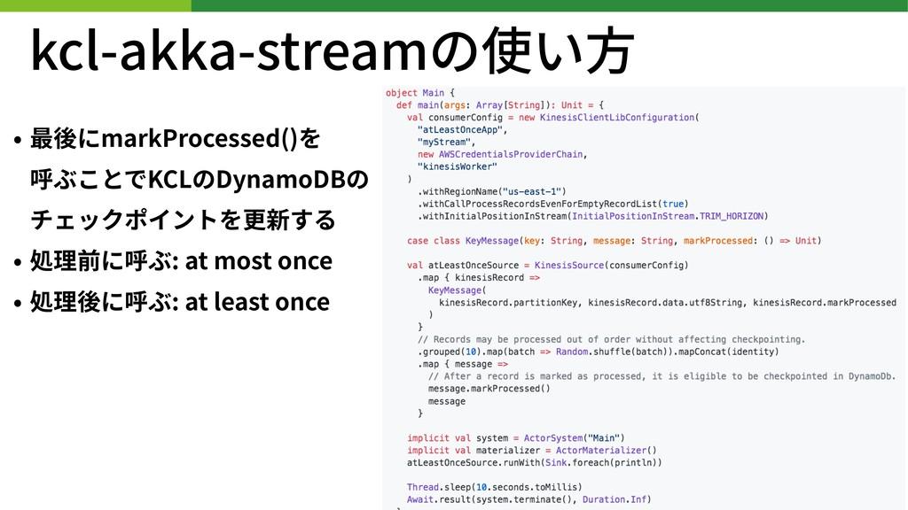 kcl-akka-streamの使い⽅ • 最後にmarkProcessed()を 呼ぶこと...