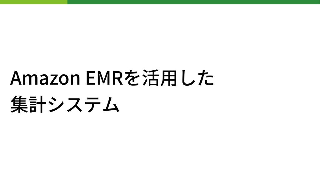 Amazon EMRを活⽤した 集計システム