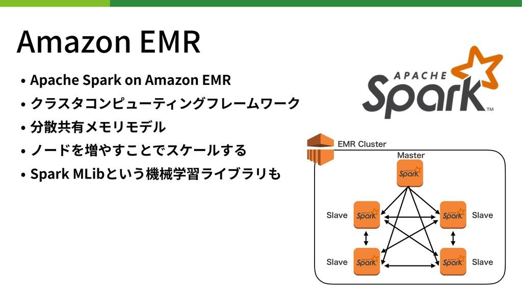 Amazon EMR • Apache Spark on Amazon EMR • クラスタコ...