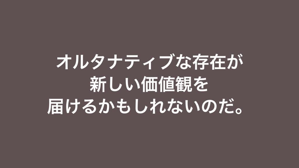 ΦϧλφςΟϒͳଘࡏ͕ ৽͍͠Ձ؍Λ ಧ͚Δ͔͠Εͳ͍ͷͩɻ
