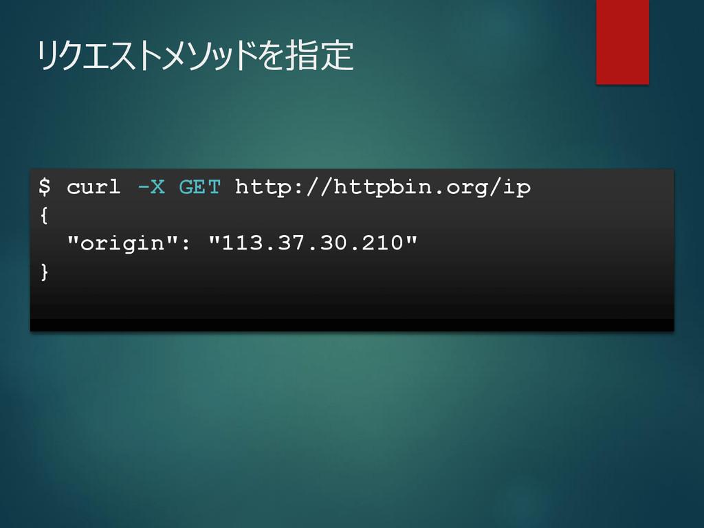 """$ curl -X GET http://httpbin.org/ip { """"origin"""":..."""
