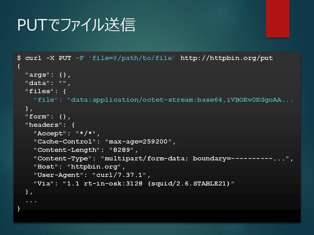 $ curl -X PUT -F 'file=@/path/to/file' http://h...