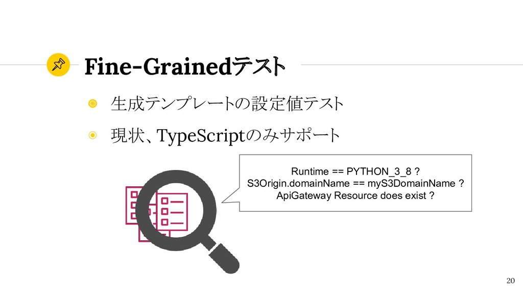 Fine-Grainedテスト 20 ◉ 生成テンプレートの設定値テスト ◉ 現状、TypeS...