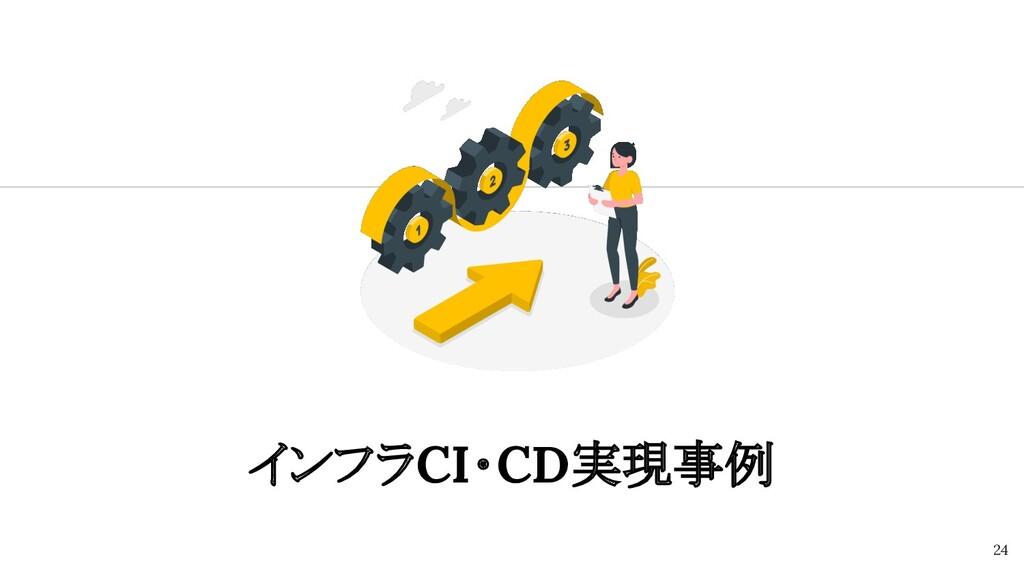 インフラCI・CD実現事例 24