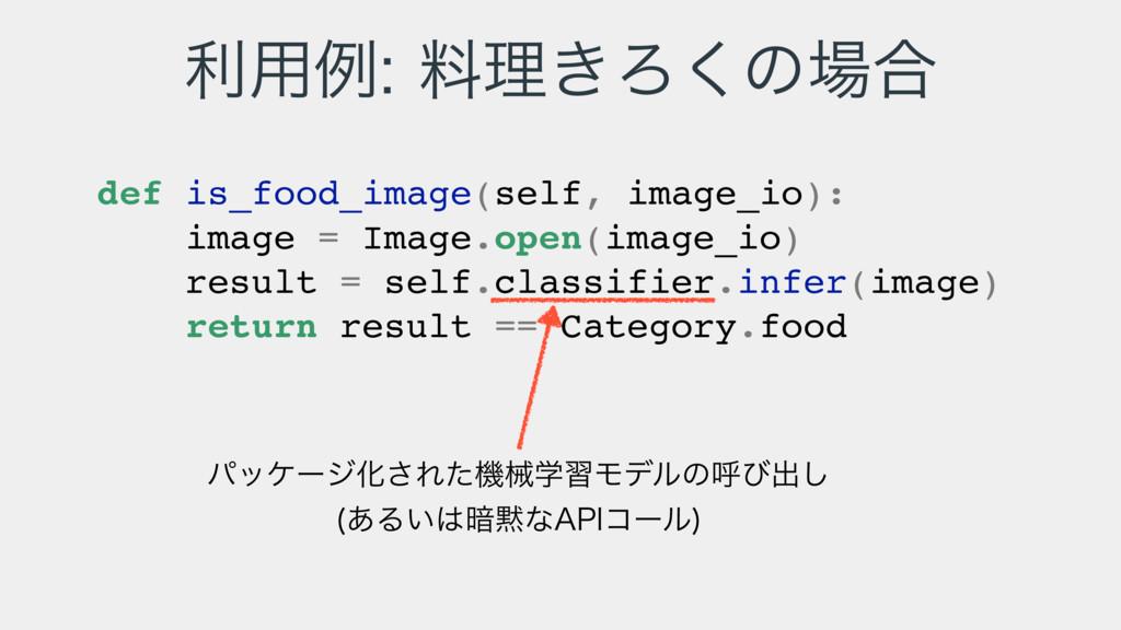 def is_food_image(self, image_io): image = Imag...