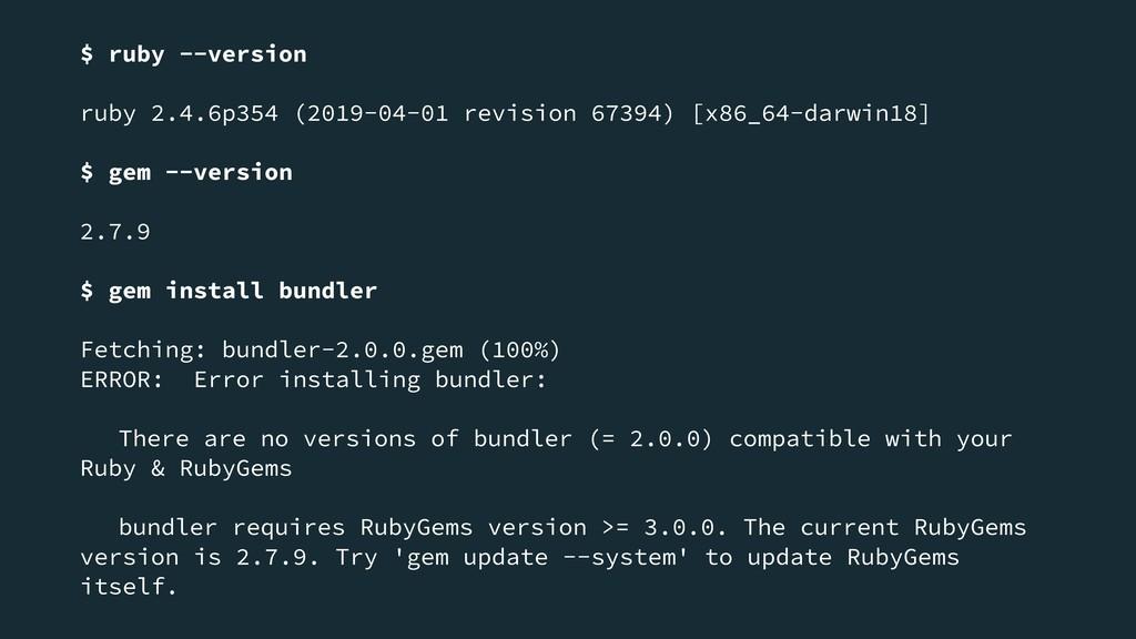 $ ruby --version ruby 2.4.6p354 (2019-04-01 rev...