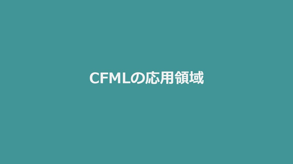 © So-net Media Networks Corporation. CFMLの応⽤領域