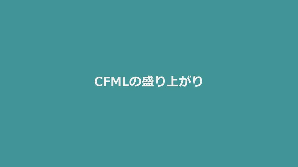 © So-net Media Networks Corporation. CFMLの盛り上がり