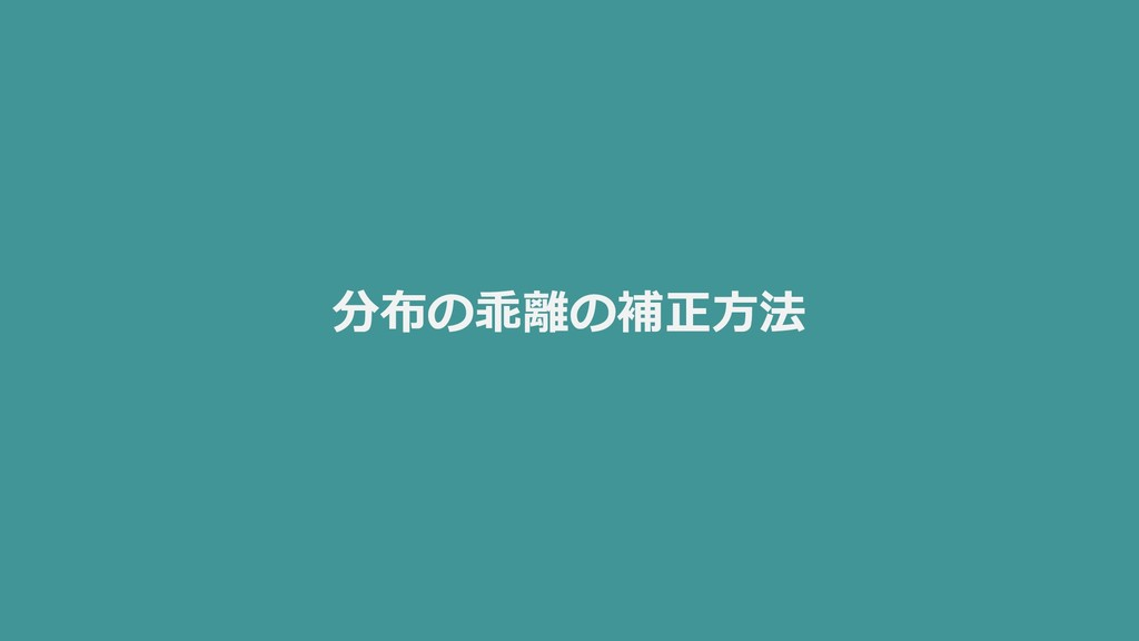 © So-net Media Networks Corporation. 分布の乖離の補正⽅法